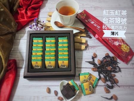 紅玉紅茶85%黑巧克力薄片禮盒