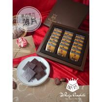黑巧克力薄片禮盒